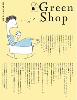 暮しの手帖のグリーンショップ2021年春号のカタログ表紙