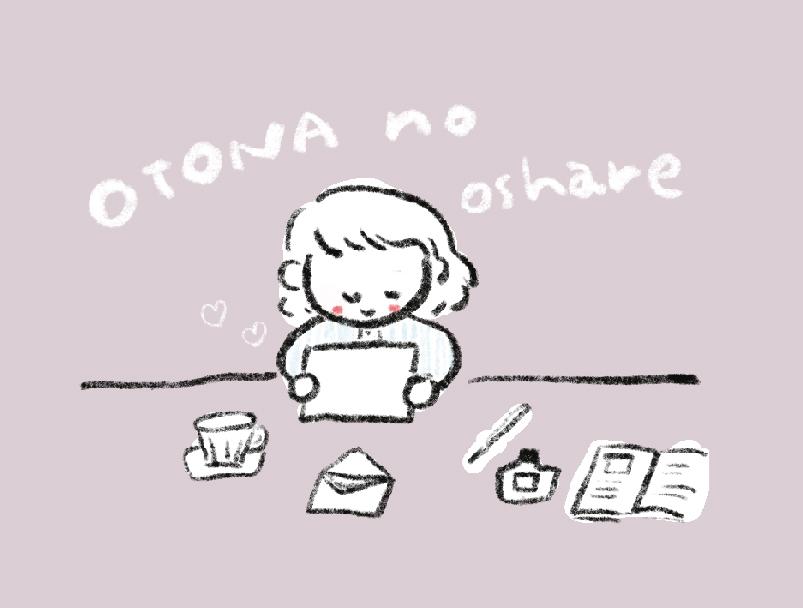 イラスト:otona no osyare 机に向かってお手紙を読んでいる女性